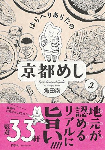 はらへりあらたの京都めし  2 (フィールコミックス)