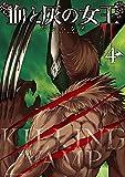 血と灰の女王 (4) (裏少年サンデーコミックス)