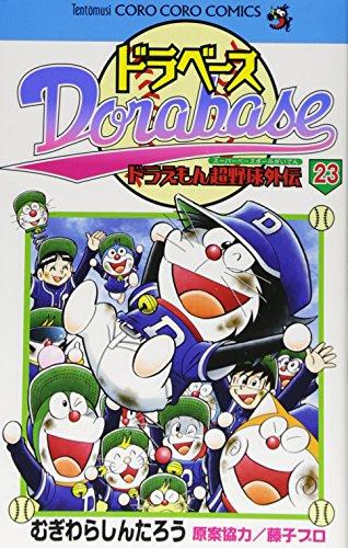 ドラベース ドラえもん超野球(スーパーベースボール)外伝 (23) (てんとう虫コロコロコミックス)