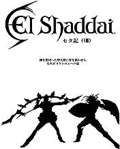 Elshaddaiセタ記(8)