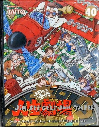 爆笑人生劇場3