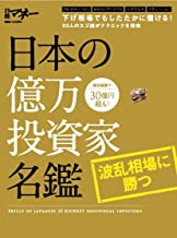 日本の億万投資家名鑑 波乱相場に勝つ (日経ホームマガジン)