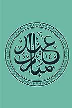 Eid Mubarak Greeting: Lined Notebook Journal - For Eid Mubarak Festival Celebrations - Novelty Themed Gifts