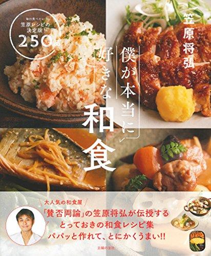 主婦の友社『僕が本当に好きな和食』
