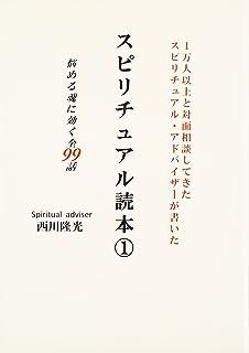 スピリチュアル読本1