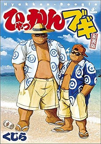 ひゃっかんブギ 新装版 (BAKUDANコミックス)