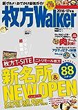 枚方Walker2016-17年版 (ウォーカームック)
