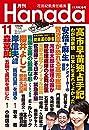 月刊Hanada2021年11月号