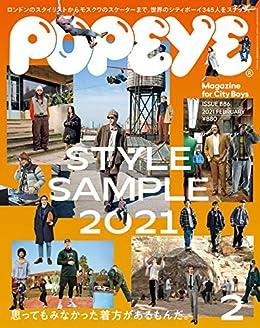 [ポパイ編集部]のPOPEYE(ポパイ) 2021年 2月号 [STYLE SAMPLE 2021] [雑誌]