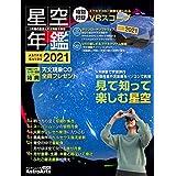 ASTROGUIDE 星空年鑑2021 2021年の星空と天文現象を解説 VR映像で宇宙旅行 皆既月食や流星群をパソコンで再現 (アスキームック)