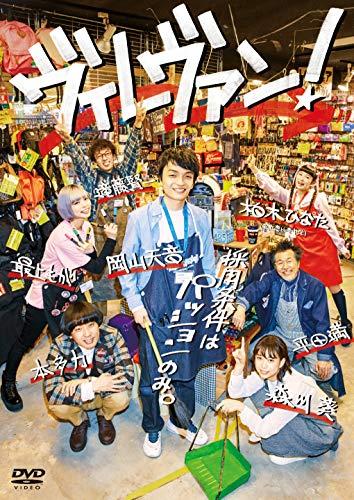 ヴィレヴァン! DVD-BOX(3枚組)