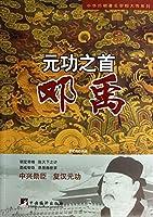 First Meritorious Statesman of Yuan Dynasty (Deng Yu)