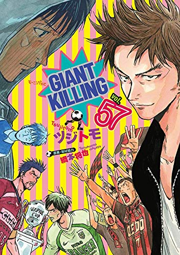 GIANT KILLING(57) _0