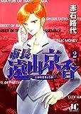 市長 遠山京香(2) (ジュディーコミックス)