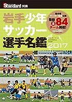 岩手少年サッカー選手名鑑2017