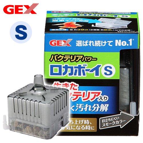 ジェックスロカボーイバクテリアパワーSサイズ