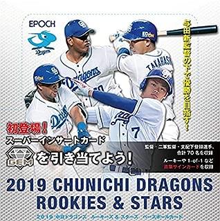 EPOCH 2019 中日ドラゴンズ ROOKIES&STARS [BOX]