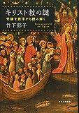 キリスト教の謎 - 奇跡を数字から読み解く