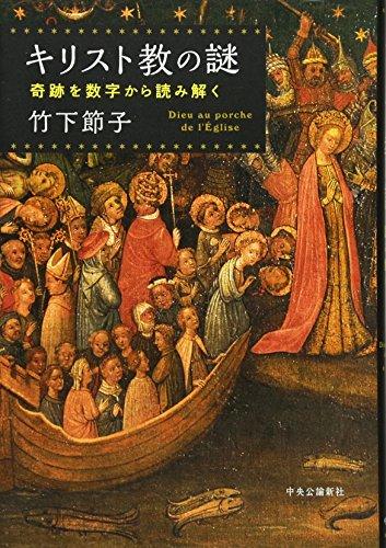 キリスト教の謎 - 奇跡を数字から読み解くの詳細を見る
