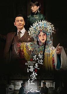 中国ドラマ BL君花海棠の紅にあらずホアン・シャオミン イン・ジョン 商細蕊程鳳台 黄曉明尹正 OST 1枚 13曲 Soundtrack