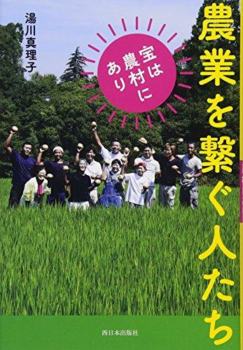 宝は農村にあり 農業を繋ぐ人たち