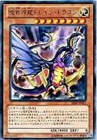 遊戯王 SHSP-JP013-R 《魂食神龍ドレイン・ドラゴン》 Rare
