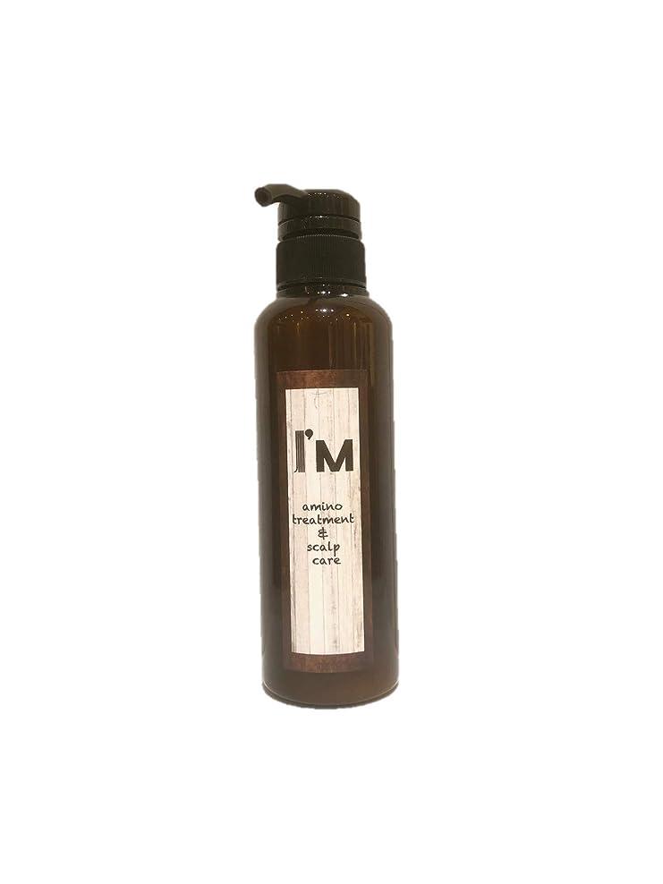 ぜいたく市民漏れI'M ノンシリコン ケアトリートメント アミノ酸系 セラミド ホホバ油 内部補修剤80% 配合 300ml