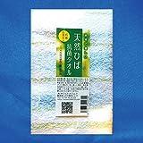 【天然ひば/抗菌防臭加工】天然ひば 抗菌タオル フェイスタオル(約35×80cm)
