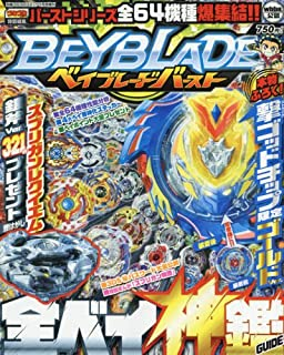 Best beyblade burst god comic Reviews