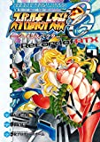 スーパーロボット大戦OG ‐ジ・インスペクター‐ Record of ATX Vol.7 (電撃コミックス) - 八房 龍之助