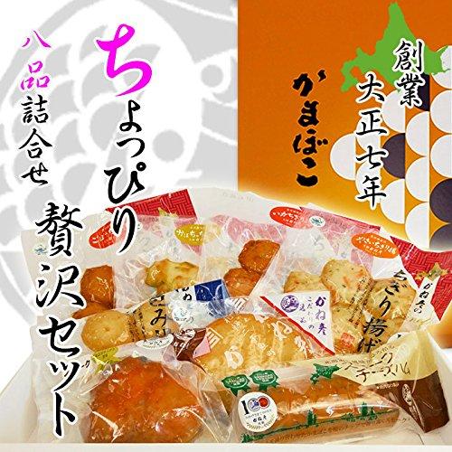 かまぼこ ちょっぴり贅沢セット 北海道老舗の蒲鉾 かね彦 かに スモークチーズハム イカ ごぼう かぼちゃ チーズ ちぎり揚 包み揚 丸天