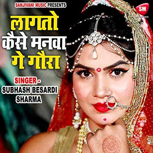 Subhash Bedardi Sharma