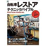 自転車レストアテクニックバイブル[雑誌] エイムック