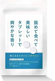 【Amazon.co.jp限定】ニオクリン エチケット サプリ サプリメント タブレット [ ネトル シャンピニオン デオアタック ] チュアブルタイプ グレープフルーツ味 30粒(約1ヶ月分)