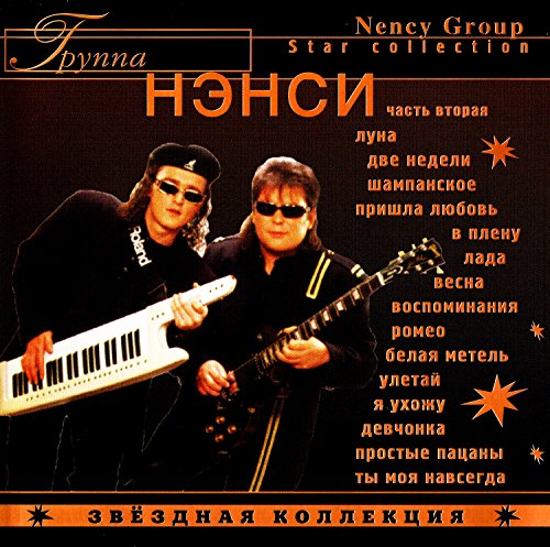 Nensi. Zvezdnaya kollektsiya. Vol.2 [Нэнси. Звездная коллекция. Ч.2]