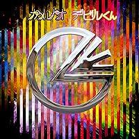 デビルくん(初回生産限定盤)(DVD付)