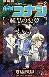 名探偵コナン 純黒の悪夢(2) (少年サンデーコミックス)