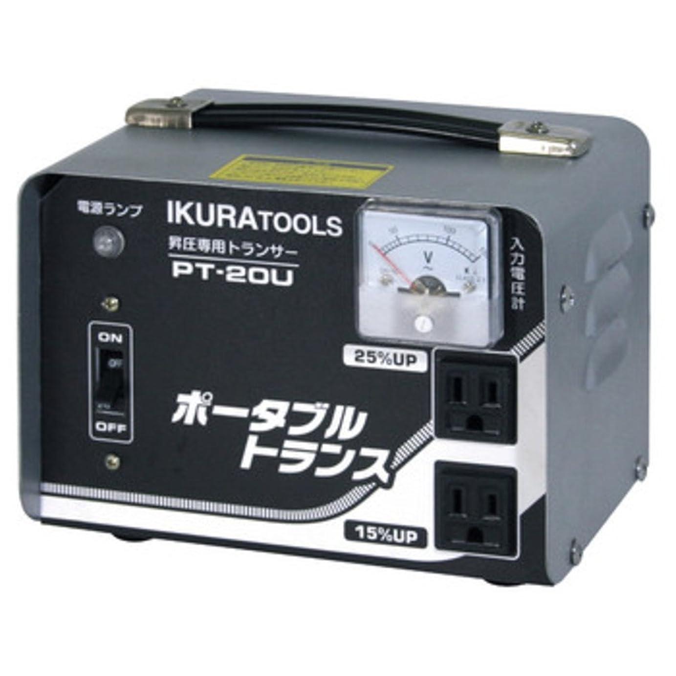 おじいちゃん精巧な扱う育良精機 ポータブルトランス PT20U 昇圧専用 AC100V