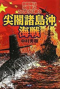 尖閣諸島沖海戦―自衛隊は中国軍とこのように戦う