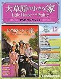 大草原の小さな家DVD 15号 (シーズン2 第19~21話) [分冊百科] (DVD付)