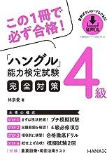 表紙: ハングル能力検定試験4級完全対策 | 林京愛
