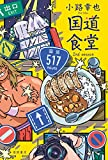 国道食堂 2nd season (文芸書)
