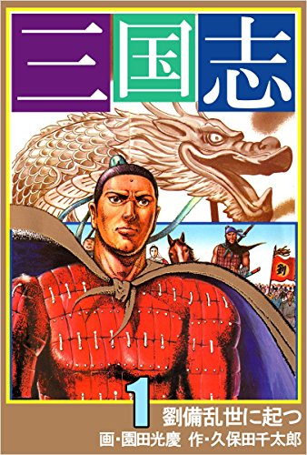 三国志 1巻