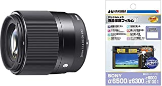 SIGMA 単焦点大口径標準レンズ Contemporary 30mm F1.4 DC DN ソニーEマウント用 ミラーレス(APS-C)専用 & HAKUBA デジタルカメラ液晶保護フィルムMarkII SONY α6500/α6300/α6...