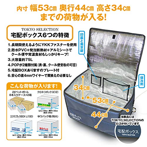 TOKYOSELECTION宅配ボックス折りたたみ戸建てマンション個人宅保冷75L