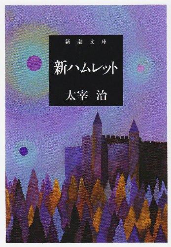 新ハムレット (新潮文庫)