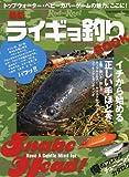 最新ライギョ釣りBOOK―イチから始める正しい手ほどき (CHIKYU-MARU MOOK RodandReel別冊)