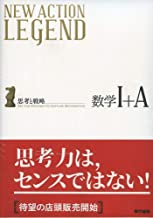 NEW ACTION LEGEND数学1+A―思考と戦略