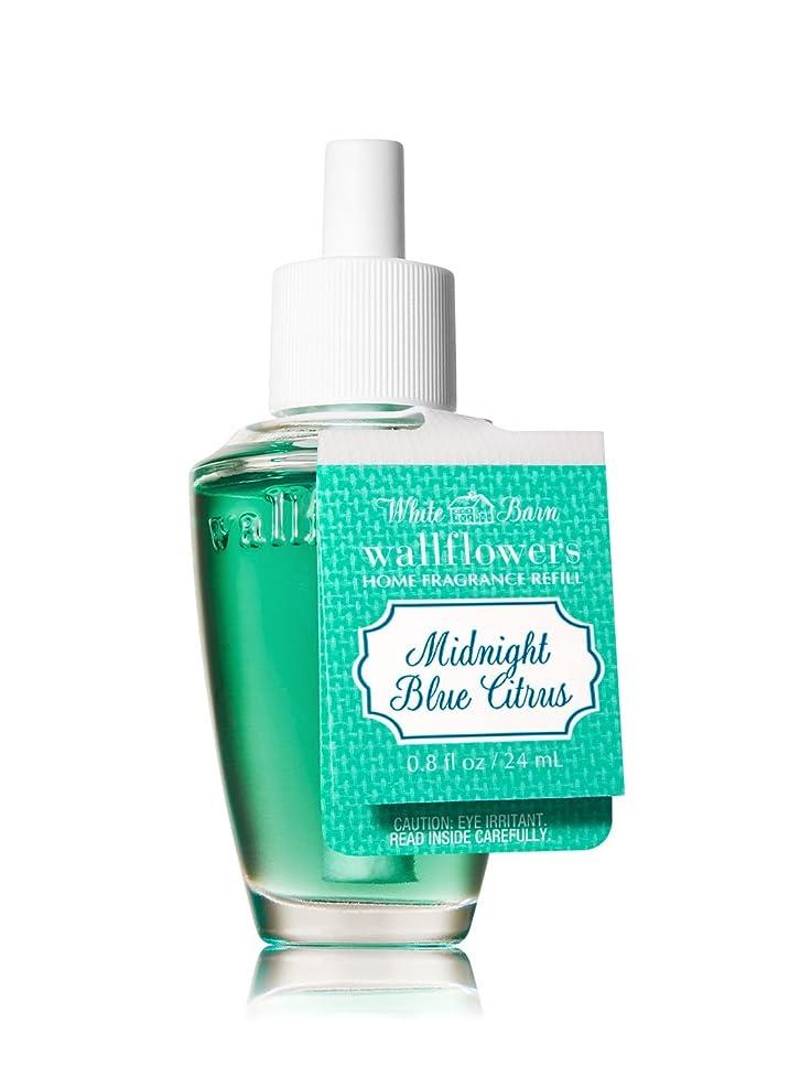 半円ポルティコわずらわしい【Bath&Body Works/バス&ボディワークス】 ルームフレグランス 詰替えリフィル ミッドナイトブルーシトラス Wallflowers Home Fragrance Refill Midnight Blue Citrus [並行輸入品]