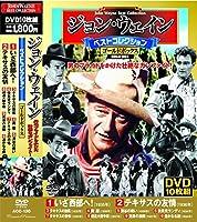 ジョン・ウェイン ベストコレクション ゴールドボックス DVD10枚組 ACC-130